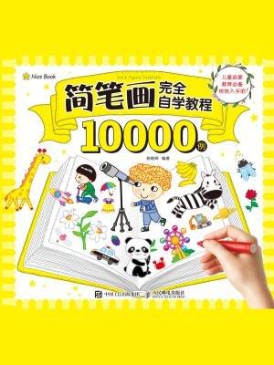简笔画完全自学教程10000例