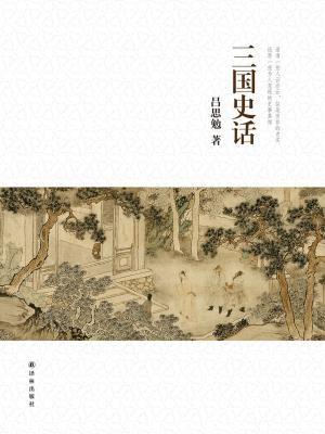 吕思勉文集:三国史话