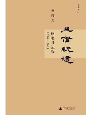 且借纸遁:读书日记选(1994-2011)