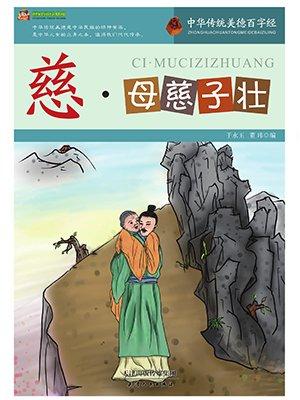 中华传统美德百字经(新)慈:母慈子壮