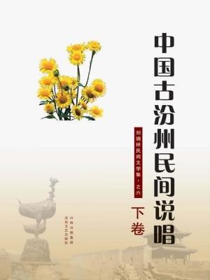 中国古汾州民间说唱(下卷)