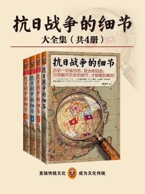 抗日战争的细节(大全集共4册)[精品]