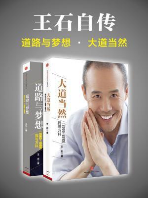 王石亲笔自传(套装共两册)
