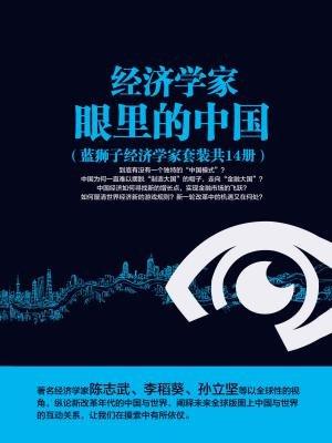 经济学家眼里的中国(套装共14册)[精品]