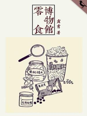 零食博物馆(千种豆瓣高分原创作品·懂生活)