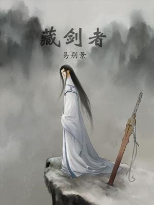 藏剑者(千种豆瓣高分原创作品·看小说)