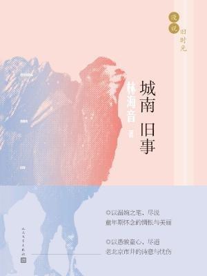 城南旧事(漫说旧时光)