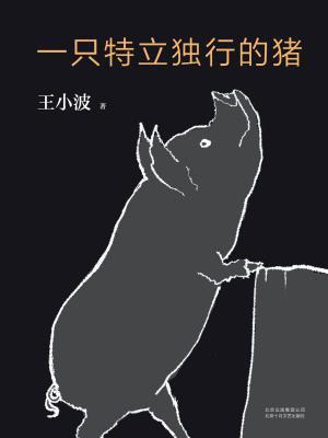 一只特立独行的猪-王小波[精品]