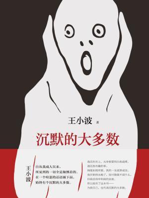 王小波:沉默的大多数-王小波[精品]