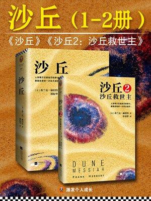 """沙丘(1-2册)(每个""""不可不读""""的书单上都有沙丘)"""