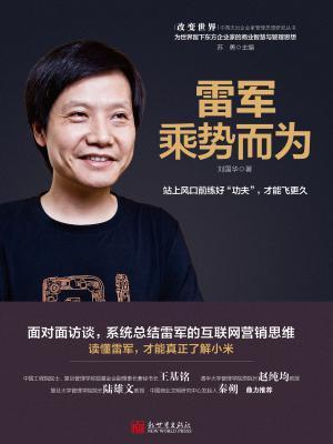 雷军:乘势而为(改变世界:中国杰出企业家管理思想研究丛书)