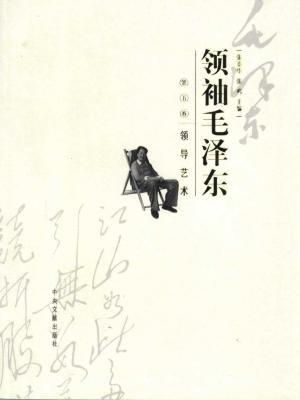 领袖毛泽东:领导艺术