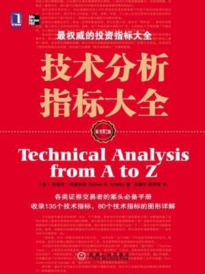 技术分析指标大全(第2版)