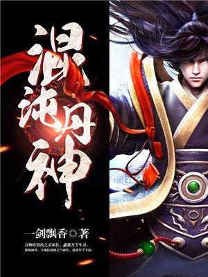 混沌丹神-一剑飘香