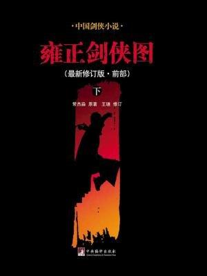 雍正剑侠图·前部(下)