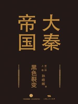 大秦帝国第一部:黑色裂变(上卷)[精品]