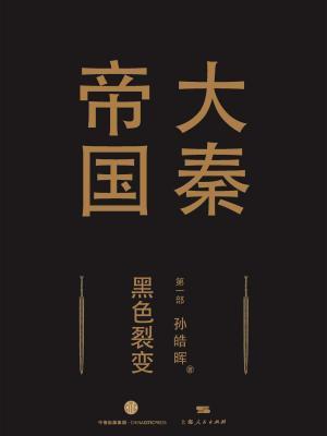 大秦帝国·第一部:黑色裂变(共三卷)