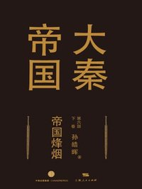 大秦帝国第六部:帝国烽烟(下卷)