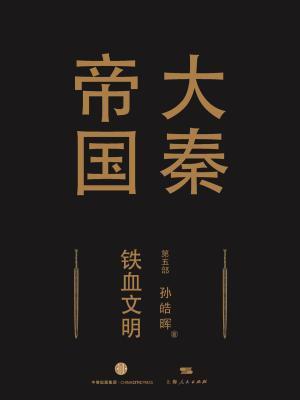 大秦帝国第五部:铁血文明(上中下卷)