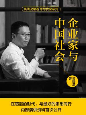 企业家与中国社会(吴晓波新书抢先版)