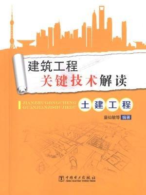 土建工程(建筑工程关键技术解读)