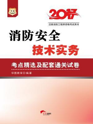 (2017)注册消防工程师资格考试用书:消防安全技术实务考点精选及配套通关试卷