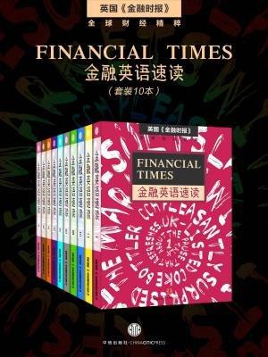 Financial Times金融英语速读(套装共10册)(英国金融时报·地铁大学) (English Edition)