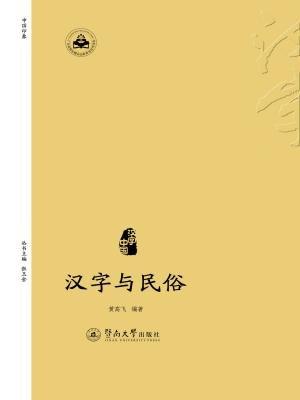 汉字中国·汉字与民俗