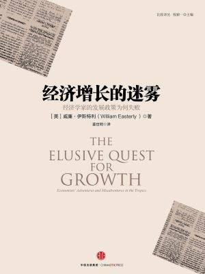 经济增长的迷雾: 经济学家的发展政策为何失败
