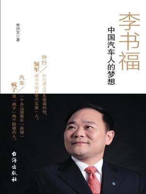 李书福:中国汽车人的梦想