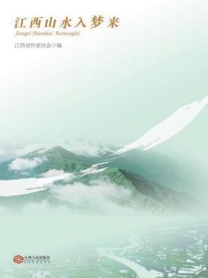 江西山水入梦来