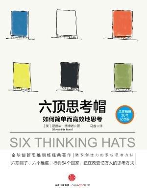 六顶思考帽[精品]