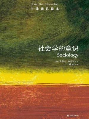 牛津通识读本:社会学的意识(中文版)[精品]