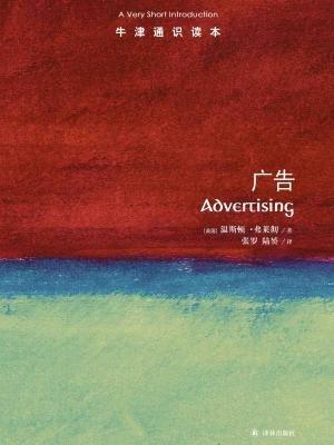 牛津通识读本:广告(中文版)