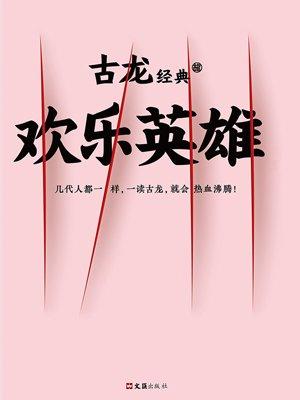 古龙经典·欢乐英雄(上下册)-古龙