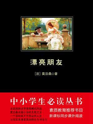 中小学生必读丛书:漂亮朋友
