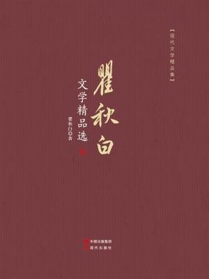 瞿秋白文学精品选