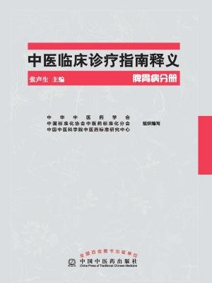 中医临床诊疗指南释义(脾胃分册)