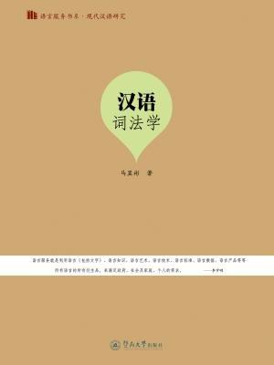 语言服务书系·现代汉语研究·汉语词法学