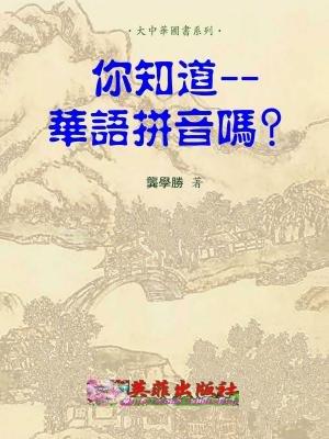 你知道華語拼音嗎?