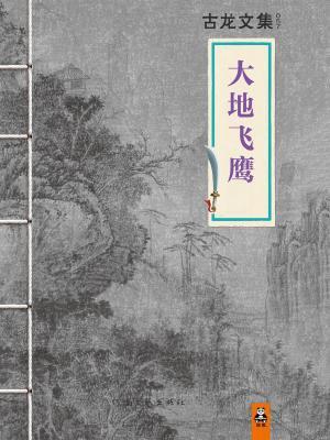 古龙文集·大地飞鹰(上下)
