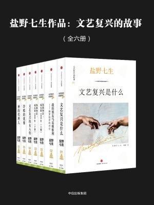 盐野七生作品:文艺复兴的故事(全六册)[精品]