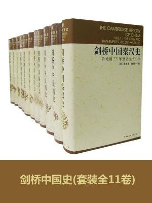 剑桥中国史(套装共11卷)[精品]