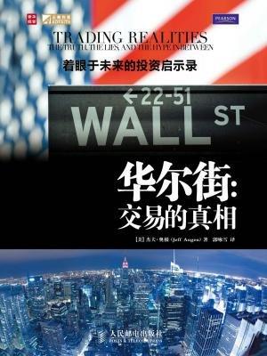 华尔街:交易的真相