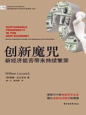 创新魔咒:新经济能否带来持续繁荣?