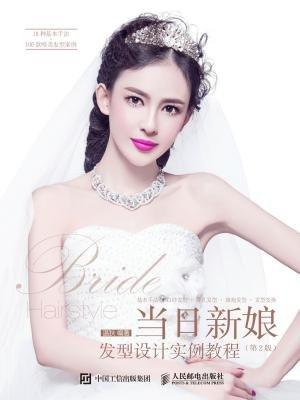 当日新娘发型设计实例教程(第2版)
