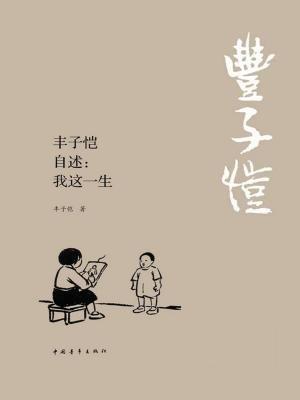 丰子恺自述:我这一生
