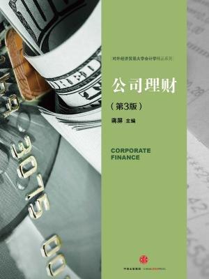 公司理财(第3版)