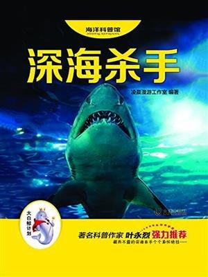 趣味性,知识性,科学性于一体的海洋科普读物,开启了一段畅游海底世界