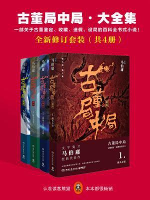 古董局中局·大全集:全新修订套装(共4册)